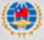 中華民國僑務委員會 logo.JPG