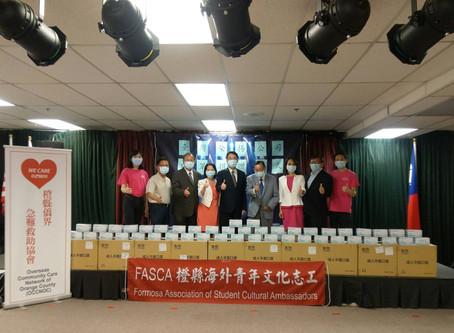 7/22/2020  僑務顧問張珮鑾代表台灣榮揚捐贈口罩