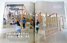 日経アーキテクチュア|エアコンのいらない家