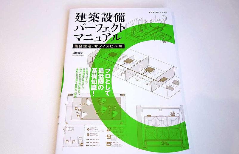 建築設備パーフェクトマニュアル集合住宅・オフィスビル編|エアコンのいらない家