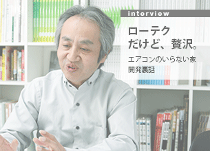 山田浩幸インタビュー