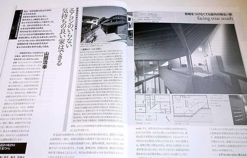 建築ジャーナル|エアコンのいらない家