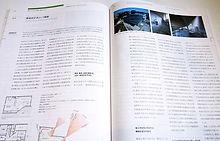 建築雑誌|エアコンのいらない家