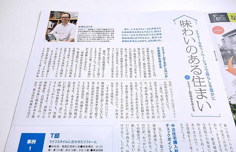 日経マガジンスタイル|エアコンのいらない家