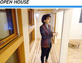 エアコンのいらない家・千葉N邸オープンハウス
