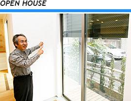 エアコンのいらない家・練馬Y邸オープンハウス