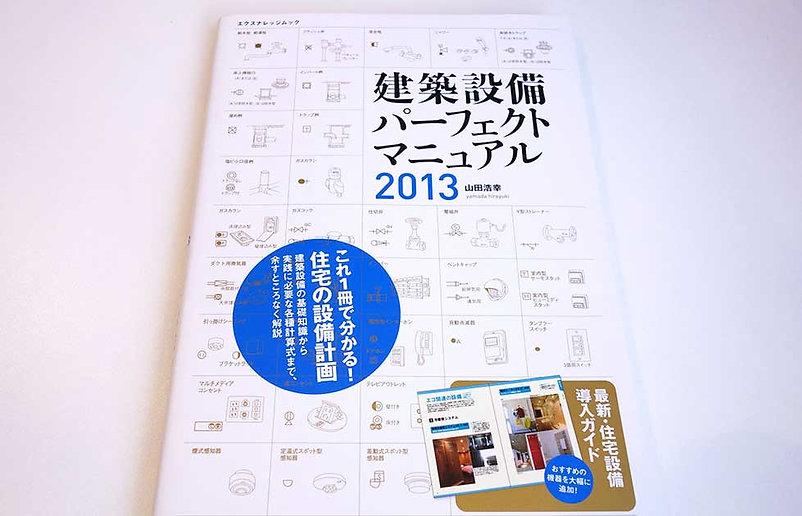 建築設備パーフェクトマニュアル2013|エアコンのいらない家