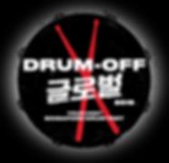 (Korean) Drum off 2019 logo (black bg an