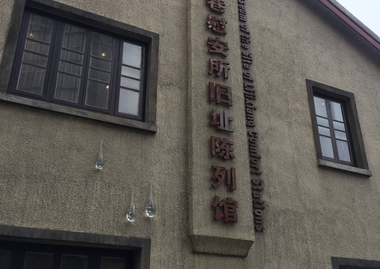 난징 리지상에 있는 '위안부' 박물관