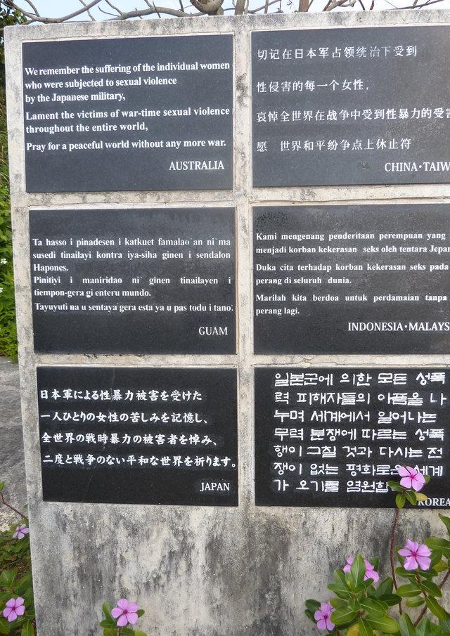 오키나와의 평화비