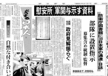 Entdeckung von Prof. Yoshiyaki Yoshimi