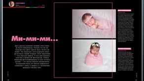 Мои маленькие звездочки на страницах журнала!)