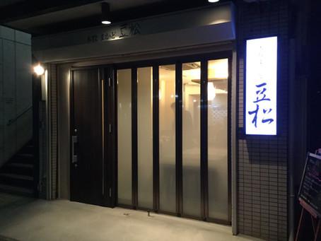 2月23日、リニューアルオープン!