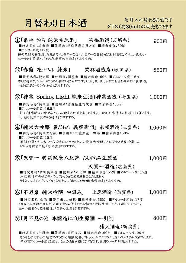 20210302日本酒.jpg