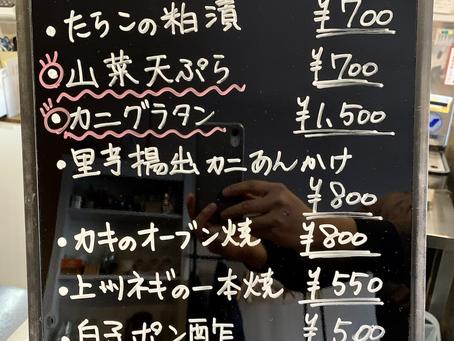 1/8 豆松情報