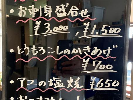 5/30 豆松情報
