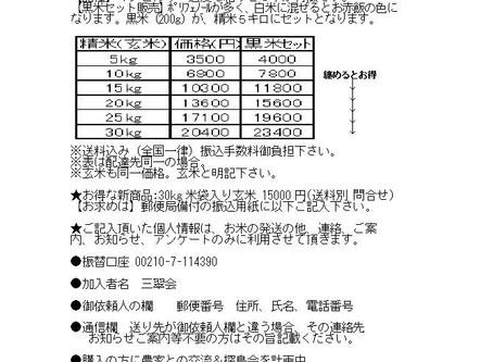 湘南タゲリ米・新米予約販売開始!