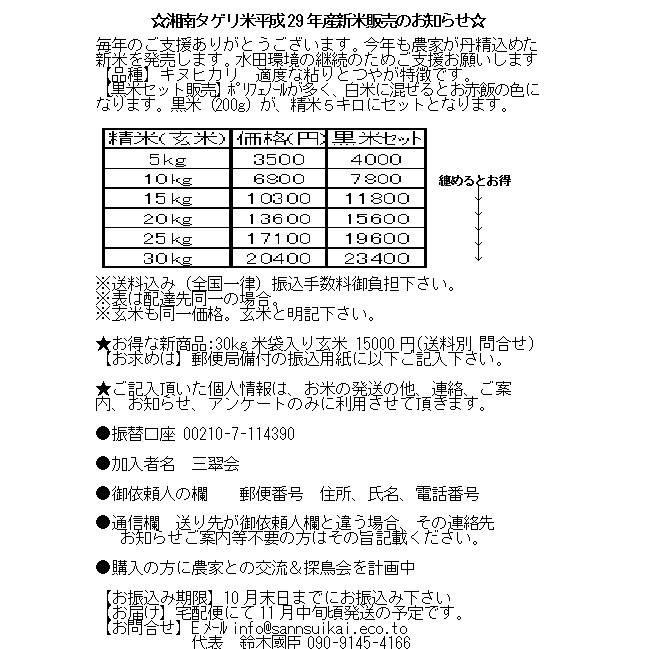 タゲリ米価格表