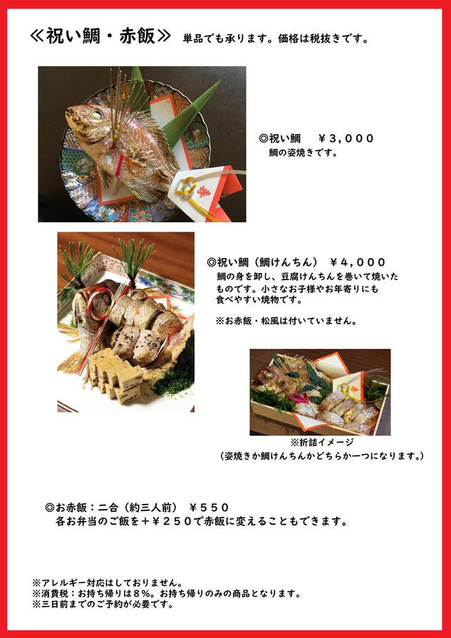 祝い鯛・赤飯.jpg