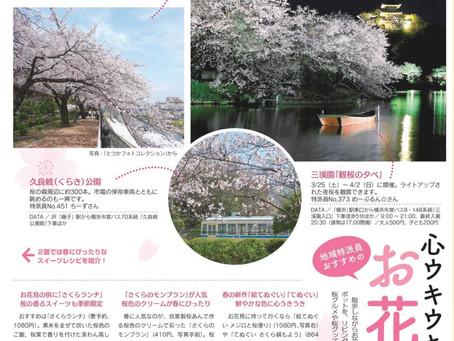 Living横浜東に掲載されました