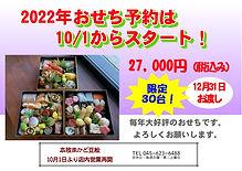 2022おせち予告.jpg