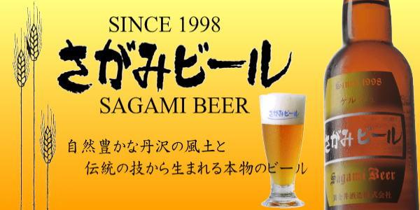 さがみビール