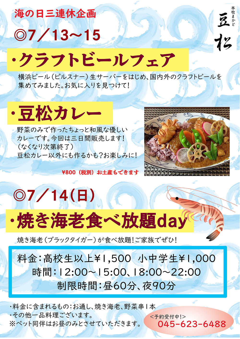 海の日イベント