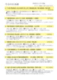 20200110_日本酒.jpg
