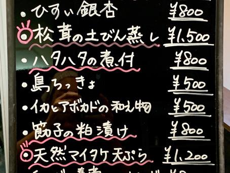 10/8 豆松情報