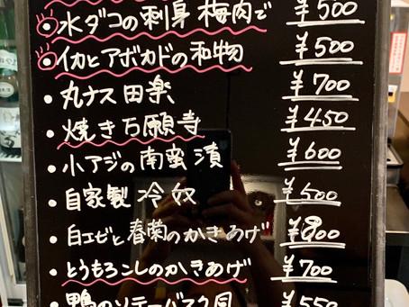 7/5 豆松情報