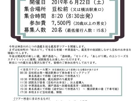 6月は酒蔵見学バスツアー!