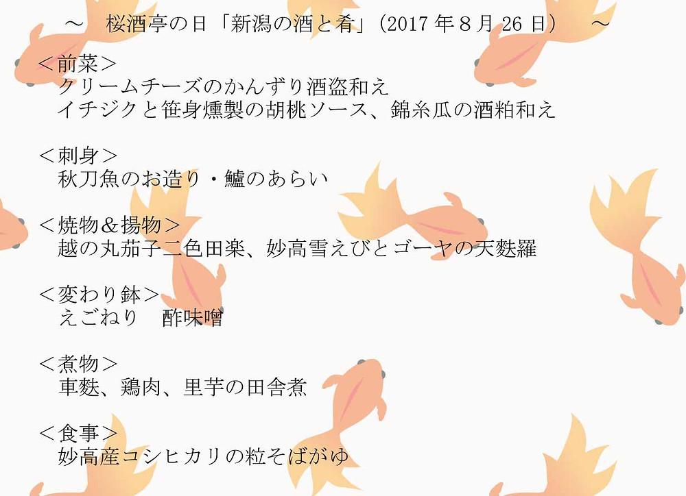 桜酒亭の日メニュー