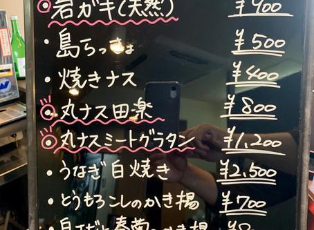 8/27 豆松情報