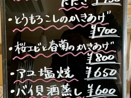 6/20 豆松情報