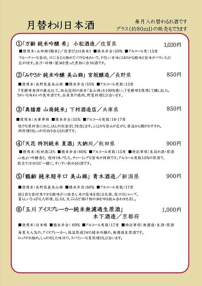 20210701日本酒.jpg