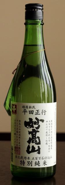 妙高山 特別純米