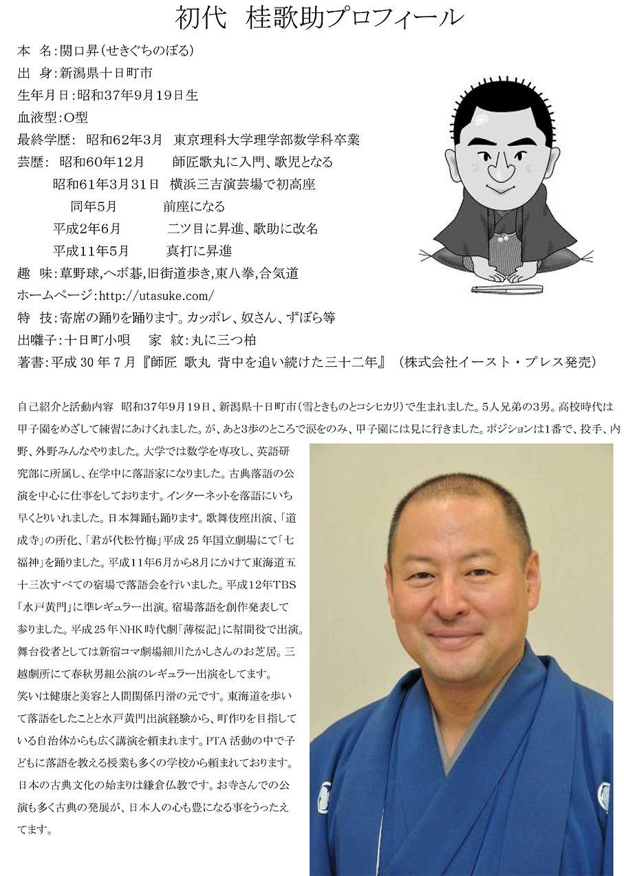 katsura_profeel.jpg