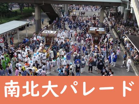 parade_guide.jpg