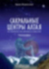 Cover_Altay.jpg