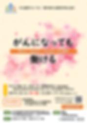 20190702第7回がん就労を考える会_poster[4898].png