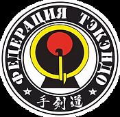 Федерация Тэкэндо