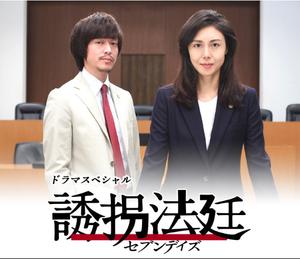 誘拐法廷〜セブンデイズ〜