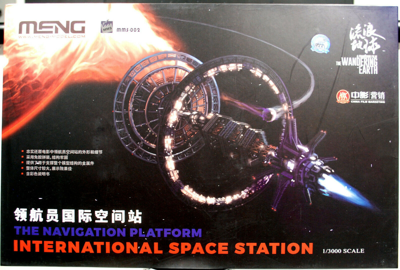 MENG International Space Station.jpg