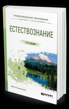 ЕСТЕСТВОЗНАНИЕ Стрельник О. Н. Учебное пособие