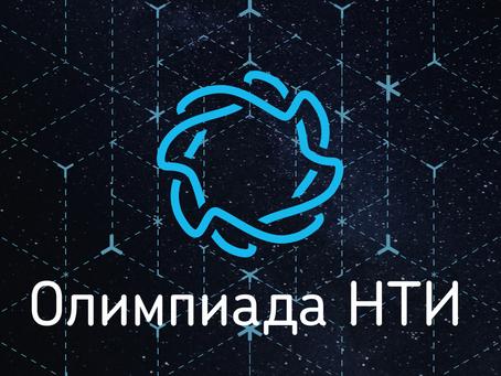 Олимпиада Национальной технологической инициативы 2018/2019 учебного года