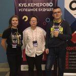 «Кемерово — успешное будущее — 2018, вперед!»