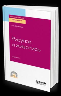 РИСУНОК И ЖИВОПИСЬ Скакова А. Г. Учебник