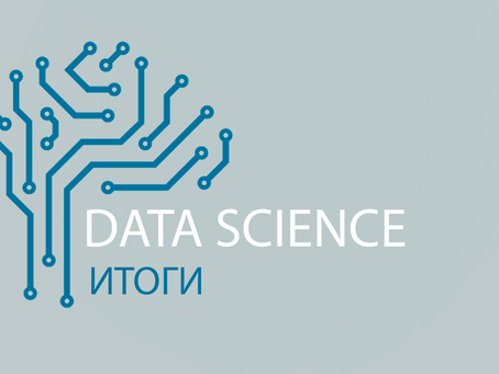 Итоги «DATA SCIENCE»