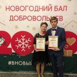 «Волонтер Кемерово 2019»