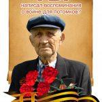 2020 год — год празднования 75-летия Победы советского народа в Великой Отечественной войне